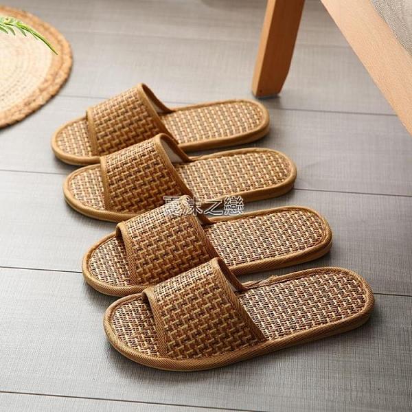 拖鞋 夏季藤草男女情侶拖鞋居家室內軟底防滑四季麻拖鞋