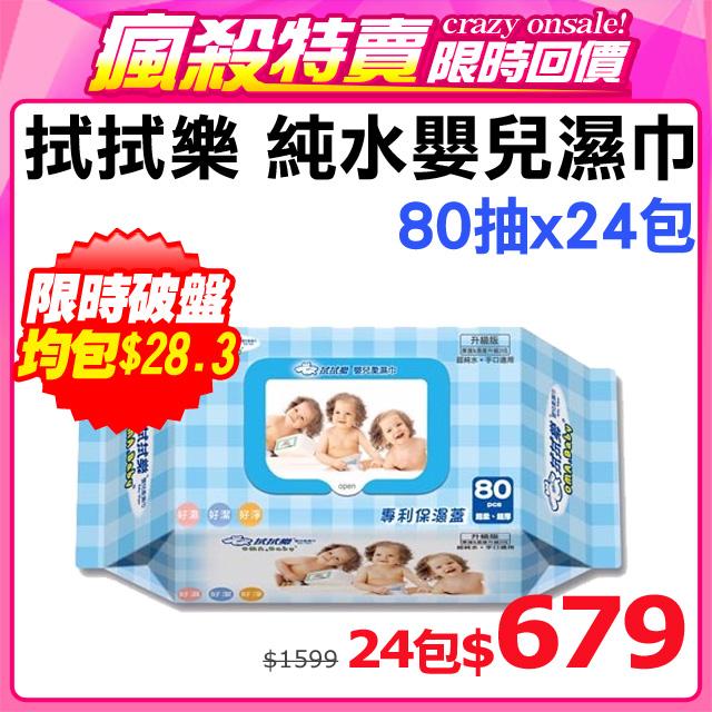 拭拭樂 超柔超厚超純水-嬰兒柔濕巾(80抽x12包/箱) x2箱