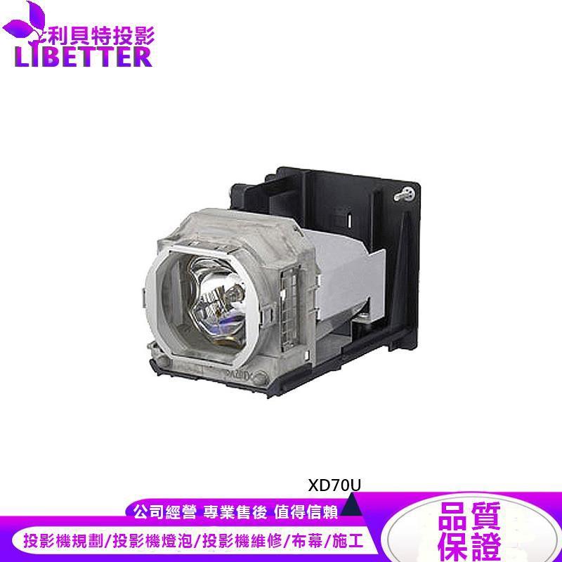 MITSUBISHI VLT-XD70LP 投影機燈泡 For XD70U