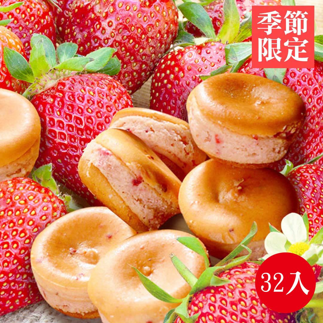 【季節限定】草莓乳酪球一盒(32入)【杏芳食品】