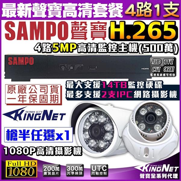 監視器攝影機 KINGNET 聲寶遠端監控 SAMPO 4路1支 紅外線夜視鏡頭 手機遠端 1440P 1080P 5MP