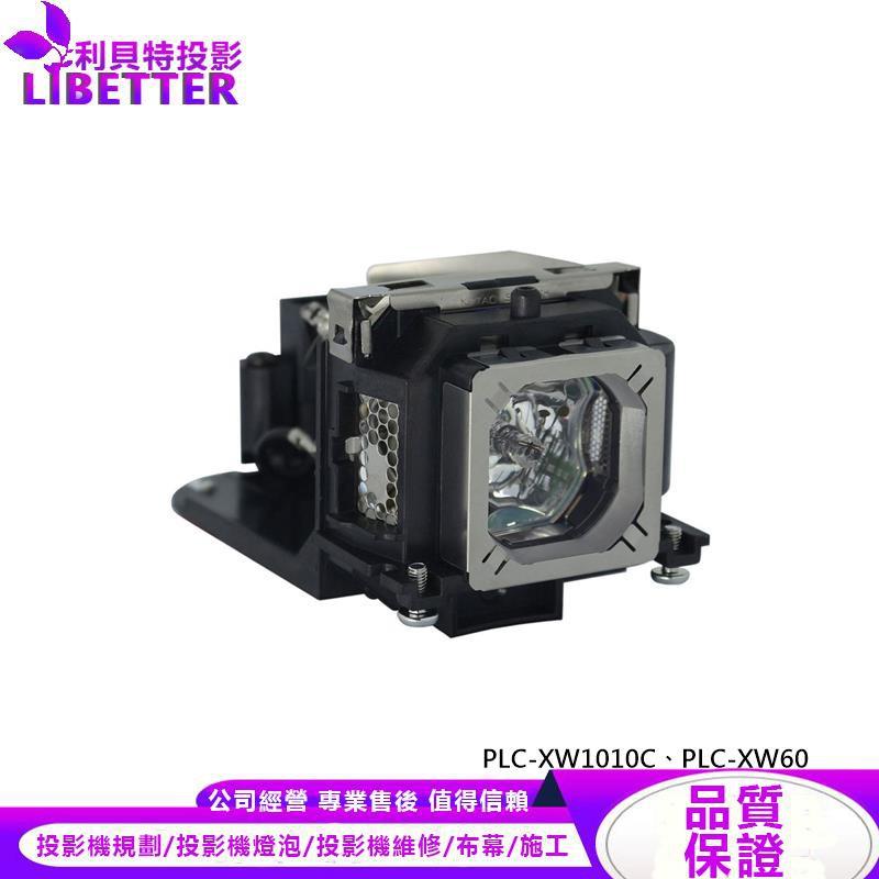 SANYO POA-LMP123 投影機燈泡 For PLC-XW1010C、PLC-XW60
