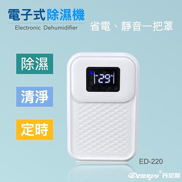 電子式除濕機ED-220
