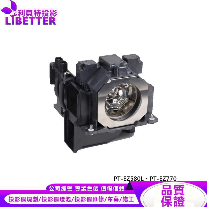 PANASONIC ET-LAE300 投影機燈泡 For PT-EZ580L、PT-EZ770