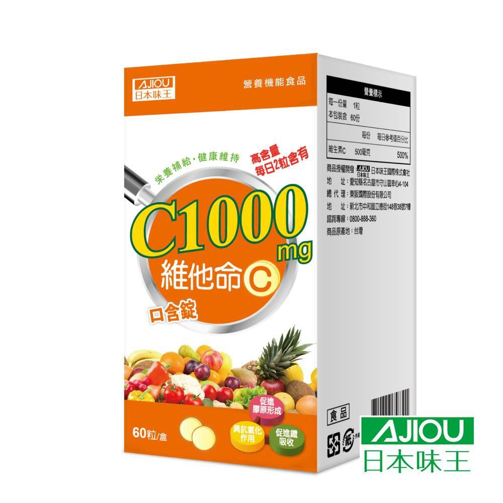 【日本味王】維他命C1000口含錠 (60粒/盒)