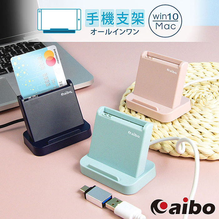 aibo AB25 直立式支架晶片讀卡機(附Type-C轉接頭) 2021新款【APP搶購】湖水綠