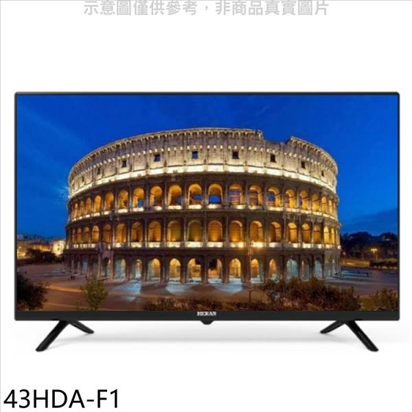 (含運無安裝)禾聯【43HDA-F1】43吋電視