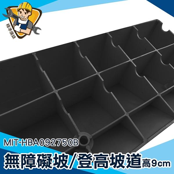 路沿坡 三角墊 塑膠斜坡板 減速帶 MIT-HBA092750B 上坡門檻墊 【精準儀錶】防滑耐壓性強
