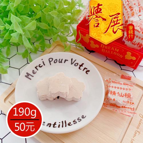 【譽展蜜餞】梅花仙楂餅 190g/50元