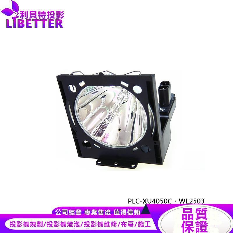 SANYO POA-LMP14 投影機燈泡 For PLC-XU4050C、WL2503