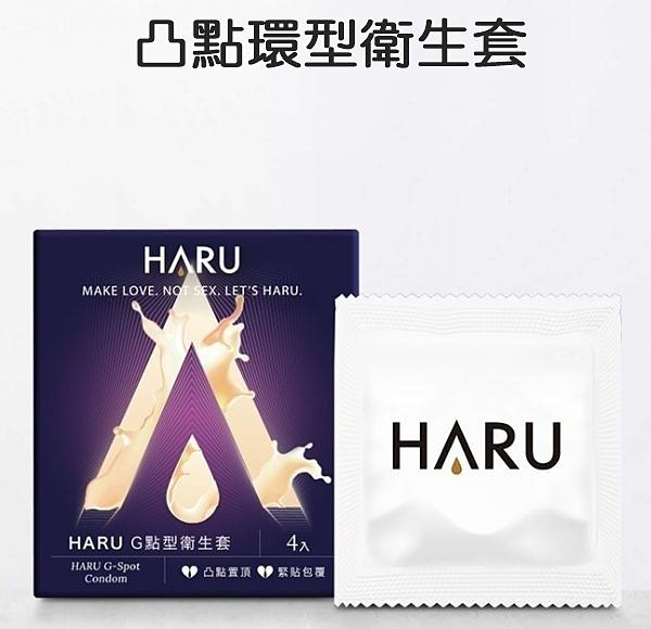 【女王性感精品】HARU G SPOT 凸點環型衛生套保險套-4片裝
