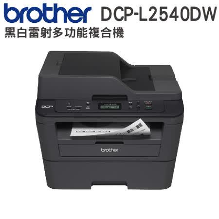 【迎夏限時活動-送A4影印紙70g一箱】Brother DCP-L2540DW 黑白無線雙面多功能雷射複合機