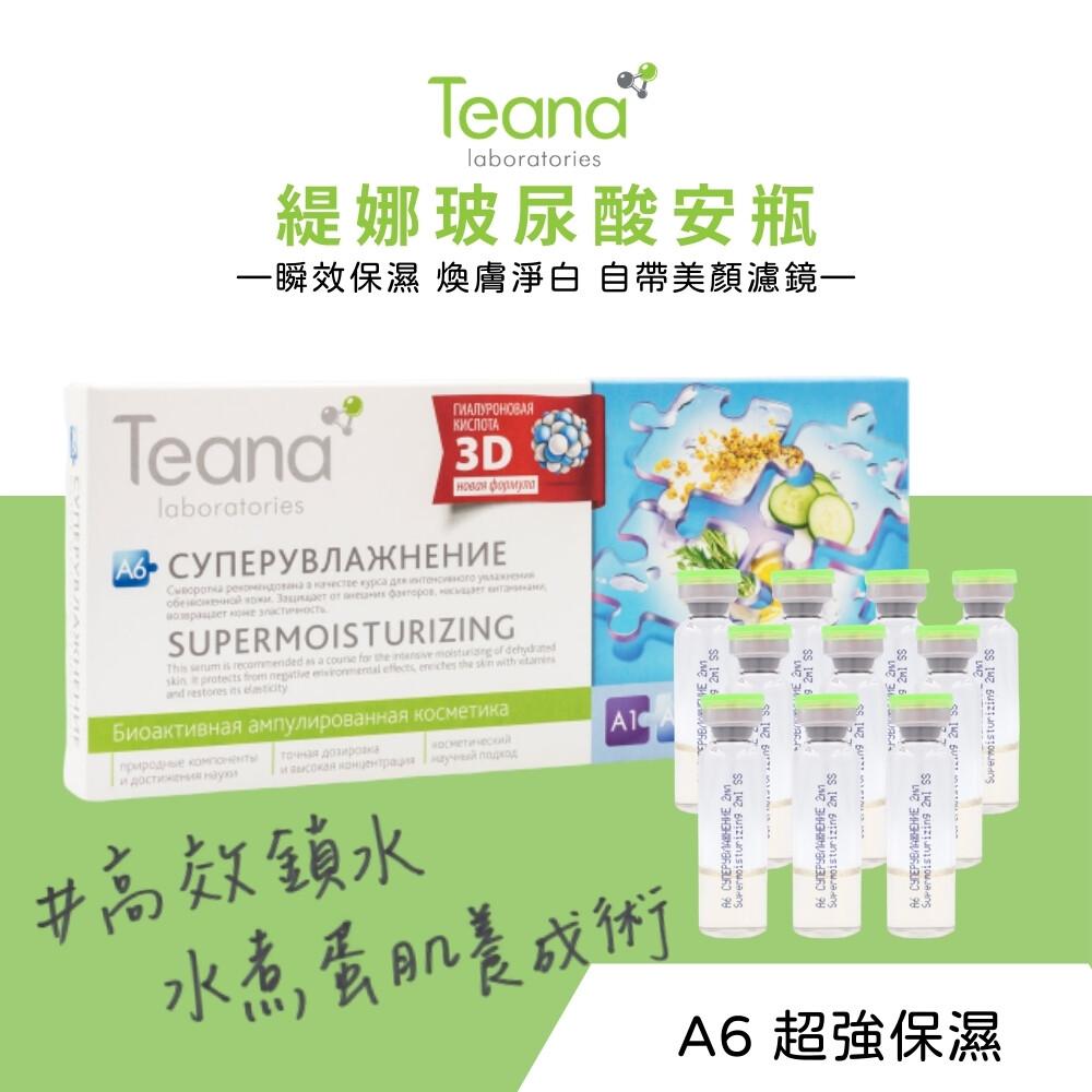 teana緹娜超安瓶 強效保濕 a6 超強保濕(俄羅斯原裝進口)