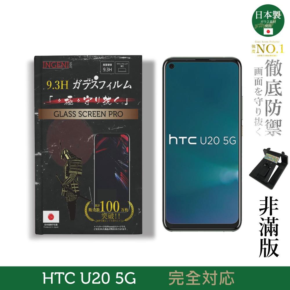 INGENI徹底防禦 日本製玻璃保護貼 (非滿版) 適用 HTC U20 5G 廠商直送 現貨