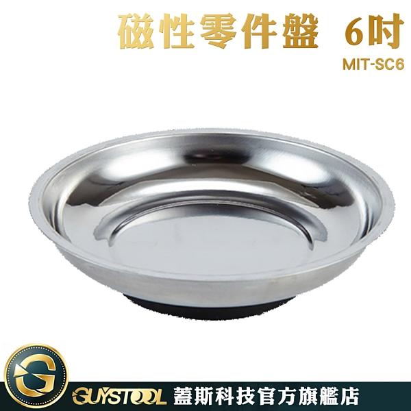 磁性零件盤6吋 MIT-SC6 蓋斯科技 磁吸盤 螺絲盤 工具盤 汽修盤 不易生鏽 正反面帶磁性 收納盤
