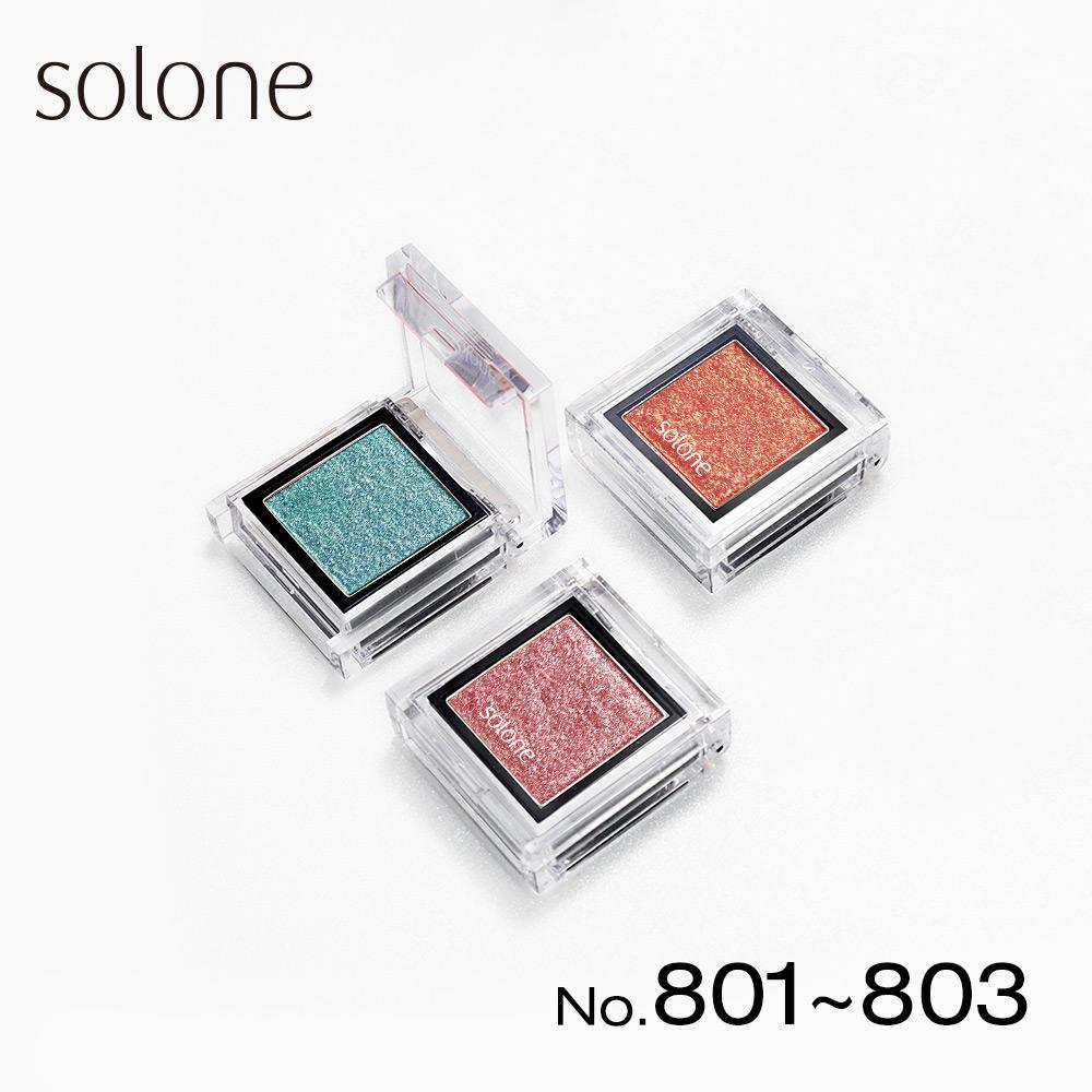 【4月獨享價】Solone 單色眼影_801-803