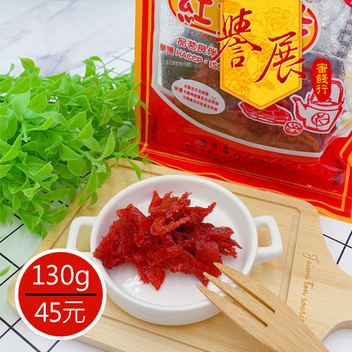 【譽展蜜餞】黃日香紅素乾 130g/45元