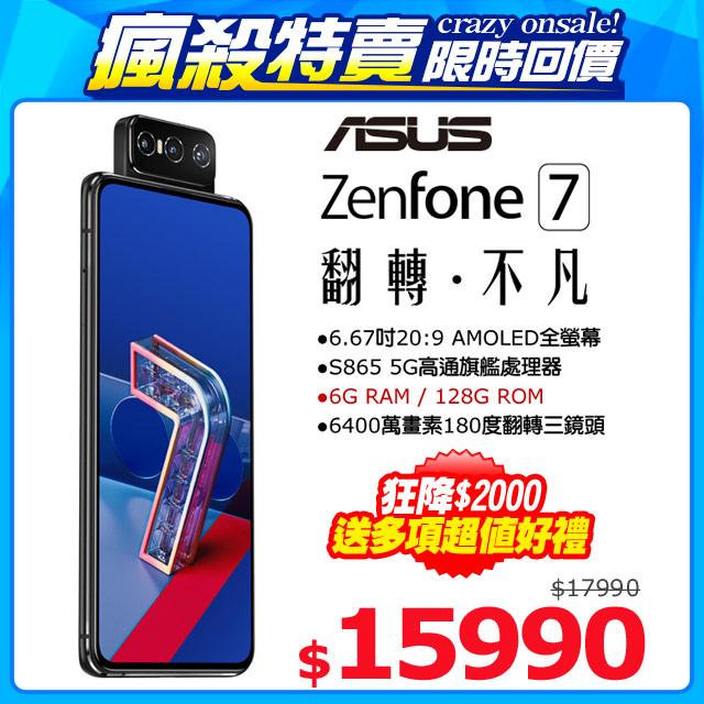 ASUS ZenFone 7 ZS670KS (6G/128G)-宇曜黑
