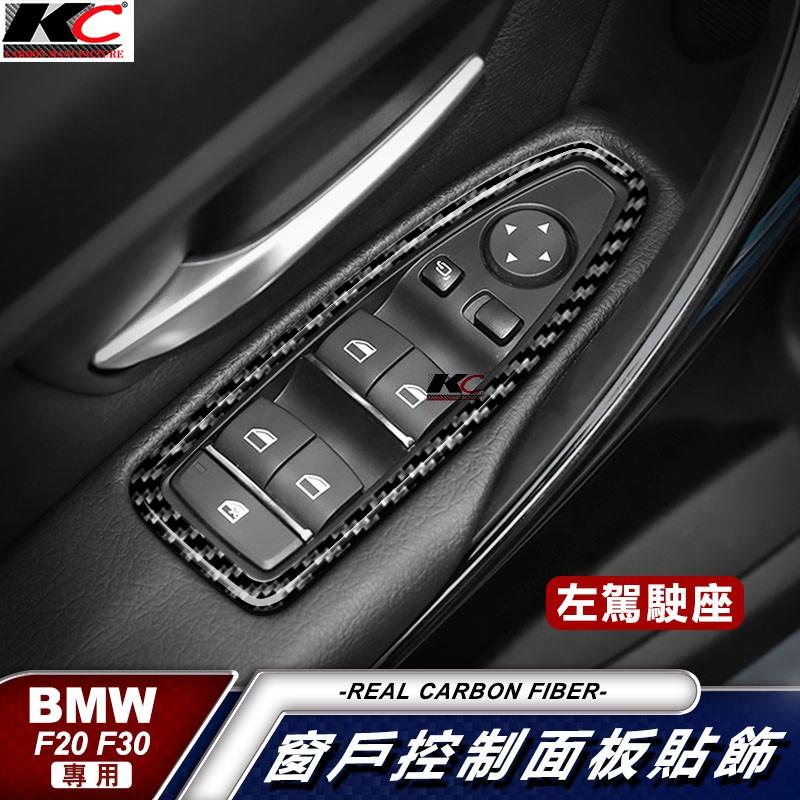 真碳纖維 寶馬 BMW 窗戶 卡夢 窗戶 F20 F22 1系 120 135 升降器 卡夢內裝 窗戶開關 碳纖 裝飾貼