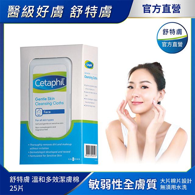 【Cetaphil舒特膚】溫和多效潔膚棉 25片