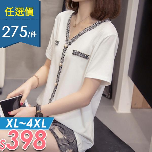 上衣 V領拼接短袖上衣 XL-4XL 棉花糖女孩【NW09016】
