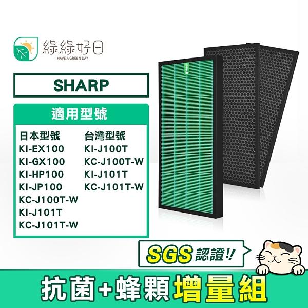 綠綠好日 抗菌 HEPA 活性碳濾網 適用 夏普 SHARP KI-GX100 KI-J100T-W J101T-W
