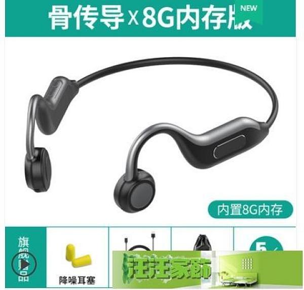 藍芽耳機 骨傳導藍芽耳機 不入耳無線跑步防水運動型頭戴掛耳雙耳掛脖式 汪汪家飾 免運