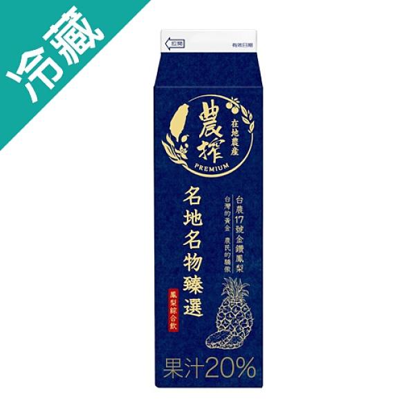 農榨鳳梨綜合飲900ML /瓶【愛買冷藏】