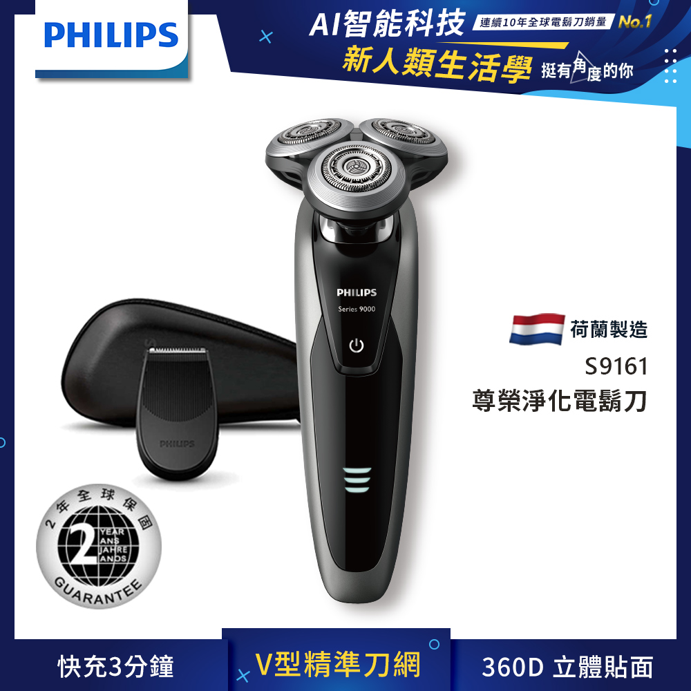PHILIPS飛利浦 電鬍刀 S9161