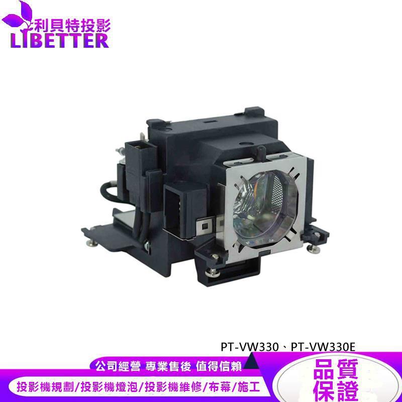 PANASONIC ET-LAV100 投影機燈泡 For PT-VW330、PT-VW330E