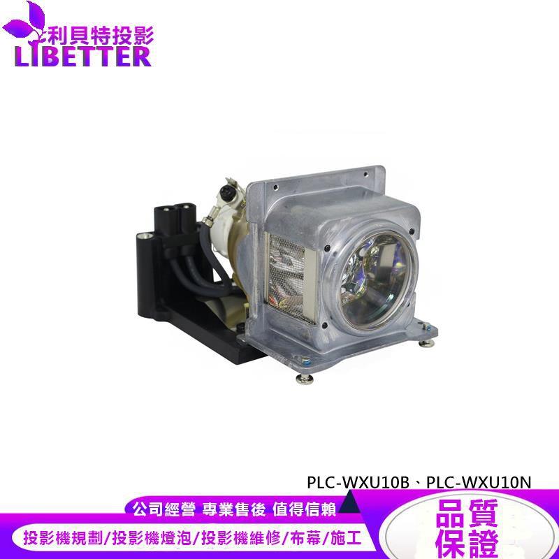 SANYO POA-LMP113 投影機燈泡 For PLC-WXU10B、PLC-WXU10N