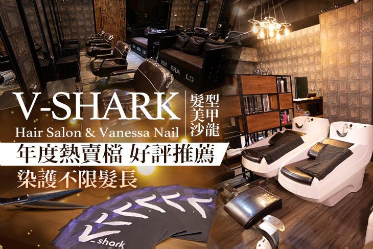 【台北】V-SHARK Hair Salon & Vanessa Nail髮型美甲沙龍 #GOMAJI吃喝玩樂券#電子票券#美髮