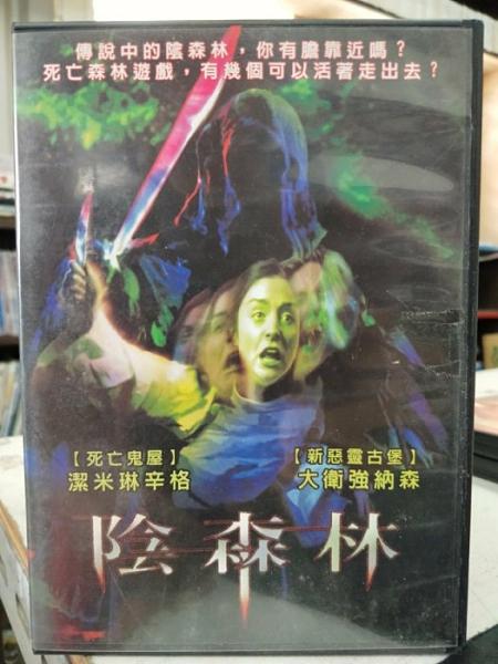 挖寶二手片-H10-017-正版DVD-電影【陰森林】-潔米林辛格 大衛強納森(直購價)