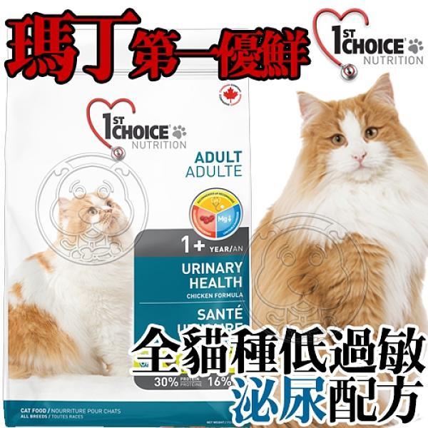 四個工作天出貨除了缺貨》新包裝瑪丁》第一優鮮成貓低過敏泌尿配方-1.8kg(超取限2包)