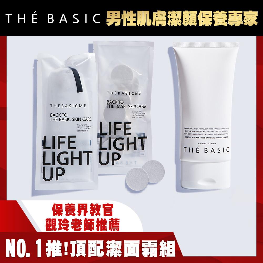 THE BASIC本值保濕潔面霜+八倍起泡網+ 壓縮潔面巾(10入/包)