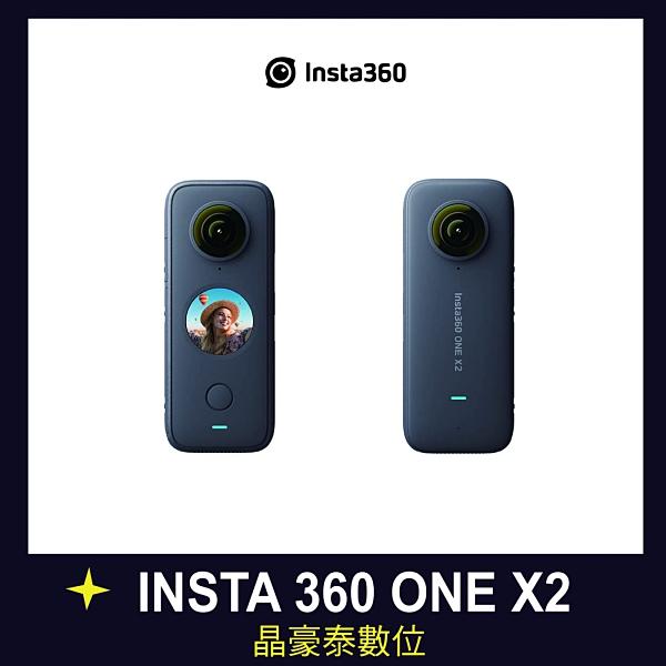 Insta360 ONE X2 insta 全景隨身攝影機 標準套組 水下10米 高雄 晶豪野 台南 公司貨