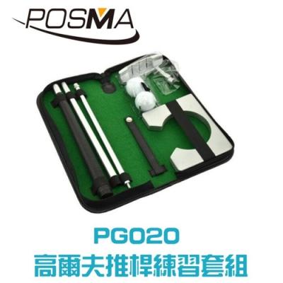 POSMA 高爾夫推桿練習套組 PG020