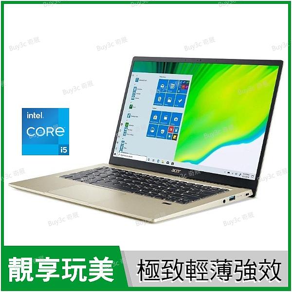 宏碁 acer SF314-510G-58TG 金【i5 1135G7/14吋/Iris Xe MAX/SSD/IPS/金屬/獨顯/intel/筆電/Buy3c奇展】Swift 3