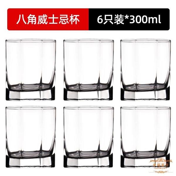 雞尾酒杯 威士忌酒杯個性玻璃杯歐式洋酒杯啤酒杯創意雞尾酒杯子家用