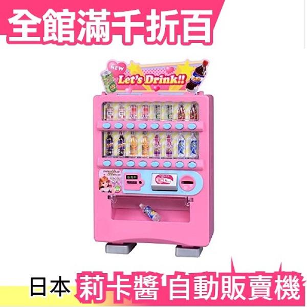 TAKARA TOMY 莉卡醬 LICCA 自動販賣機 家家酒 兒童 聖誕 禮物 娃娃 角色扮演【小福部屋】