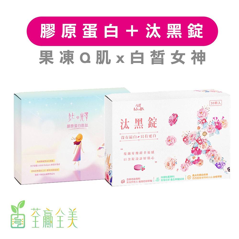 【荃贏全美】少女の光澤 膠原蛋白+汰黑錠 (60包/盒 +30顆/盒)-果凍Q肌