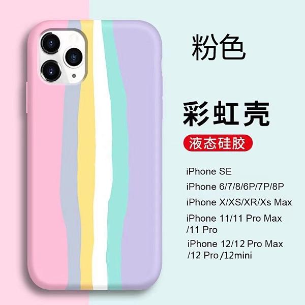 ins彩虹條紋 適用 iPhone 11 Pro Max 手機殼 液態矽膠 保護套 手機套 保護殼 iPhone11 i11
