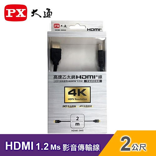 【PX 大通】HDMI-2MS 高速乙太網HDMI影音傳輸線(2M)