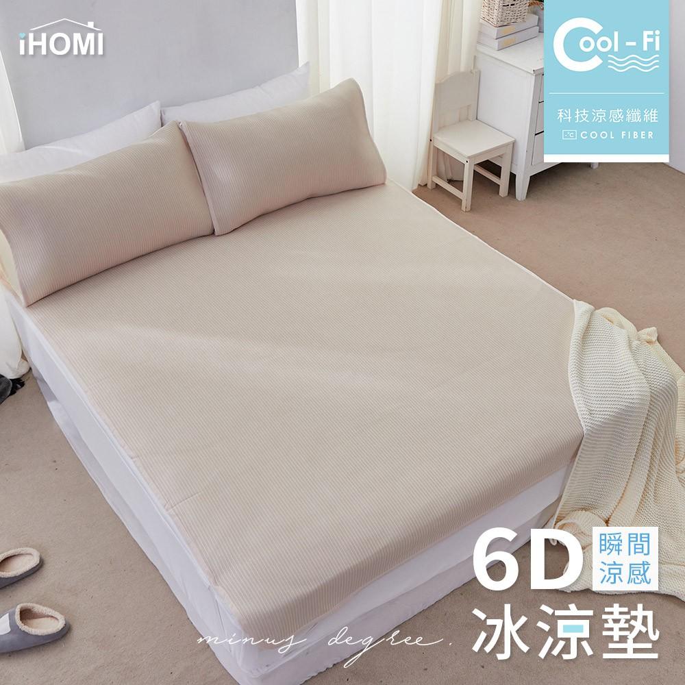 【iHOMI 愛好眠】Cool-Fi 瞬間涼感6D冰涼墊-卡其棕