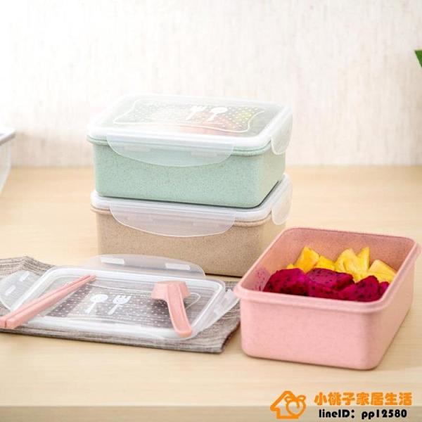 便當盒套裝小麥秸稈飯盒水果保鮮盒長方形收納盒超級品牌【小桃子】