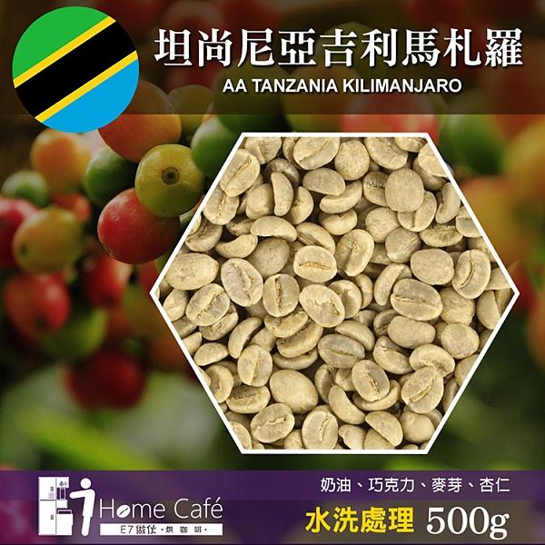 E7HomeCafe一起烘咖啡 坦尚尼亞吉利馬札羅AA水洗處理咖啡生豆500克