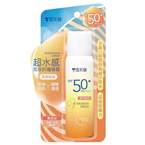 雪芙蘭超水感高效防曬噴霧-臉部【愛買】