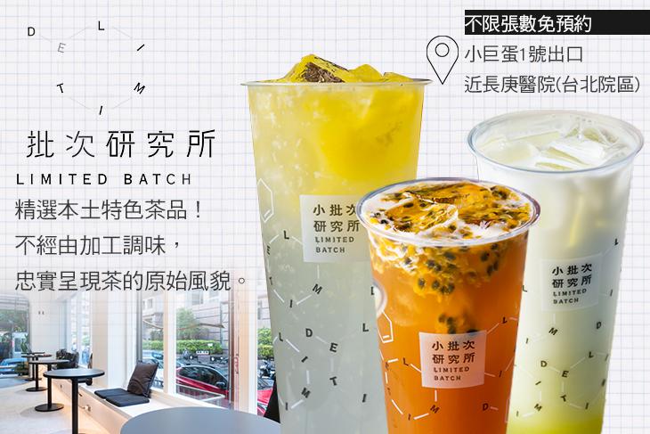 【台北】小批次研究所 #GOMAJI吃喝玩樂券#電子票券#美食餐飲