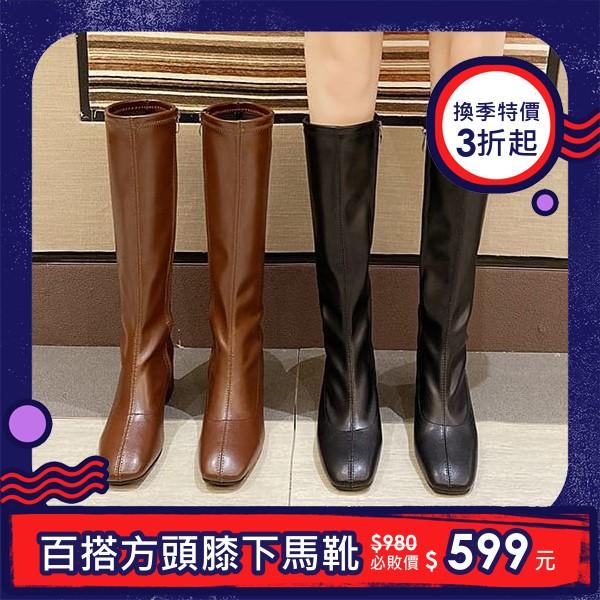 【限量現貨供應】馬靴.韓風質感素面皮革直筒方頭粗跟長靴.白鳥麗子 出清