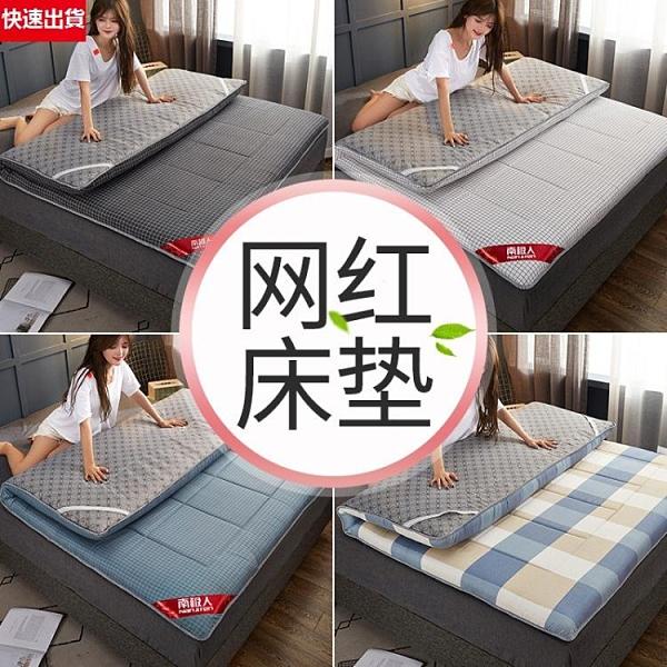 床墊加厚軟墊家用墊褥宿舍床褥子學生單人租房專用榻榻米海綿墊被【母親節禮物】